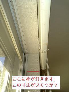 愛知県東海市 内窓インプラス 現調ポイント 2009/12/01