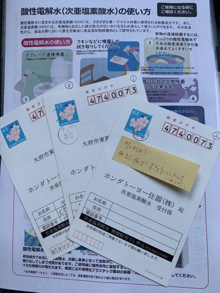 愛知県大府市 コロナウイルス対策 次亜塩素酸無償配達開始!【ホンダトーヨー住器株式会社】