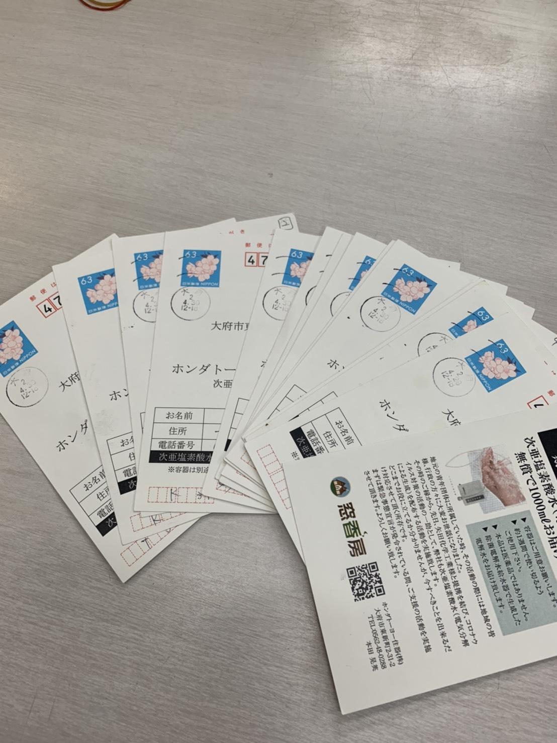 愛知県大府市 コロナウイルス対策 次亜塩素酸配達を進めています【ホンダトーヨー住器株式会社】